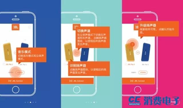 JBL Connect App2.jpg