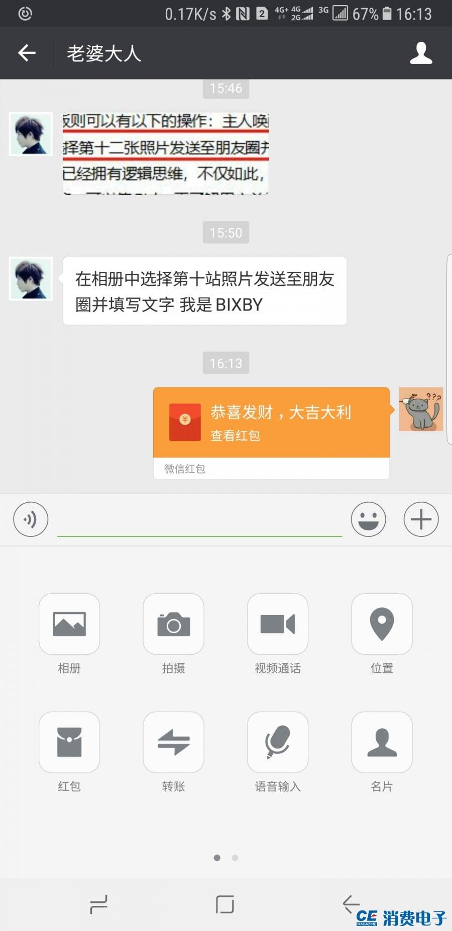BIBXY发朋友圈完成成功截图.jpg