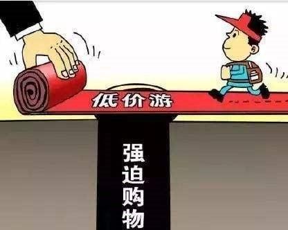 """消费保_消费新闻_强迫交易罪:规范""""低价游""""乱象"""