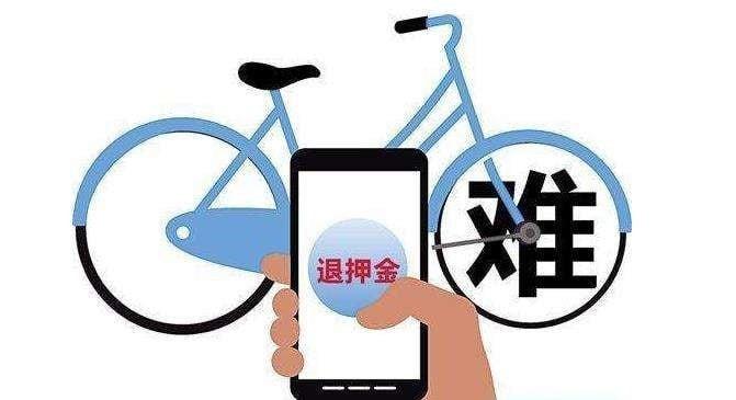 消费保_消费警示_共享单车退款艰辛,退不了的押金怎么办?