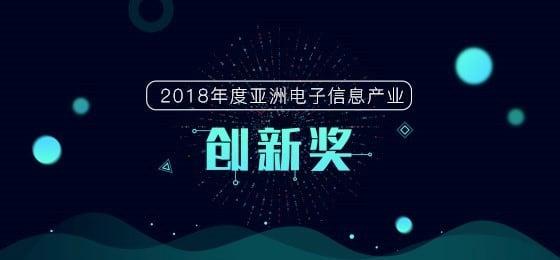 消费保_消费新闻_第六届亚洲电子信息产业创新奖启动   快来为你喜爱的产品打call吧!