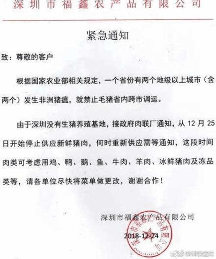 """消费保_消费新闻_紧急!非洲猪瘟""""登陆""""广东 深圳今日起停售生鲜猪肉"""
