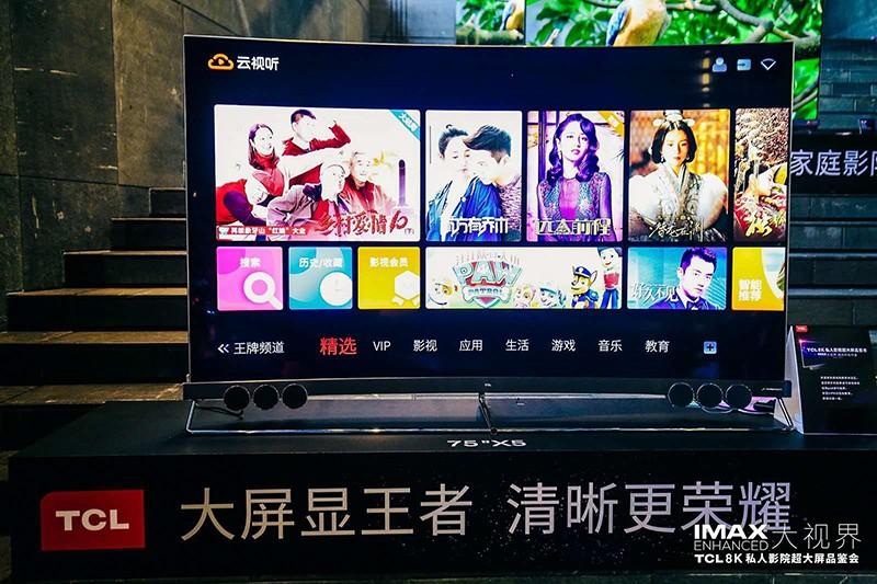 TCL 75吋X5 QLED TV.jpg