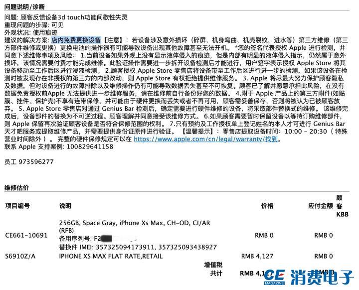 Apple 售后2.jpg