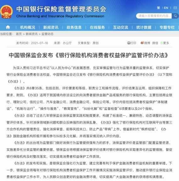 src=http___res.ycnews.cn_a_10001_202107_a9f566107c4b55c7c2eef440c1fecba9.jpeg&refer=http___res.ycnews.jpeg